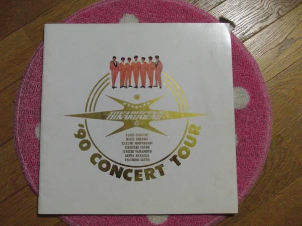 ★【光GENJI 1990年コンサートパンフレット】★