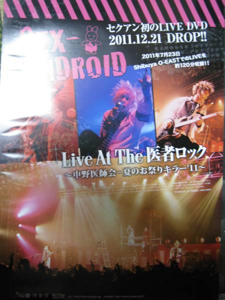 ●SEX-ANDROID DVD Live At The 医者ロック B2告知ポスター●