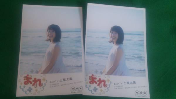 即決!連続テレビ小説★まれ☆ポストカード2枚セット!★土屋太鳳