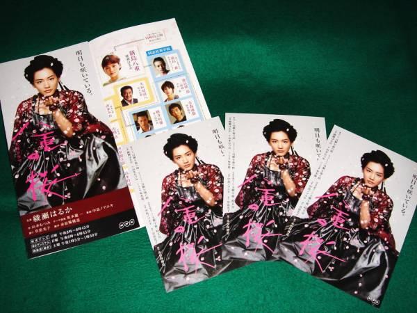 NHK八重の桜♪新柄ポストカード+リーフレット2種4点★綾瀬はるか