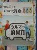 【非売品】 消臭力 ポスター 西川貴教 なだぎ武 エステー TMR