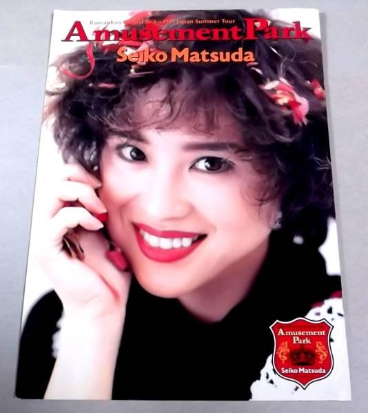 !即決あり!1991年パンフ「Amusement Park Seiko Matsuda」