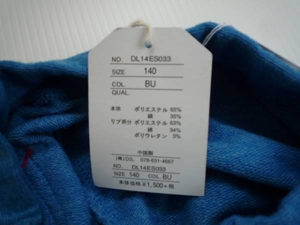 【新品・30%OFF!!】■DLASH■ スエット風パンツ 140 青_画像3