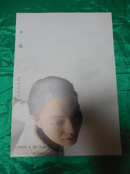 Cocco 水鏡 B2サイズポスター