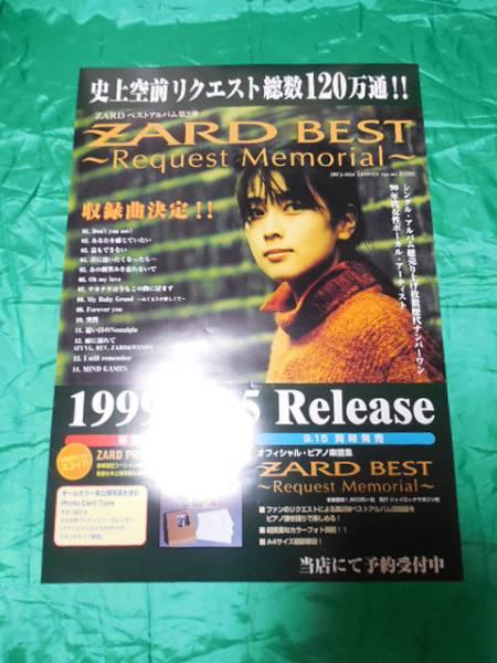 ZARD BEST リクエストメモリアル 第2弾アルバムB2サイズポスター
