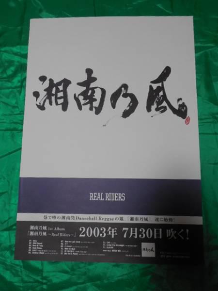 湘南乃風 Real Riders B2サイズポスター