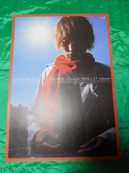 スガシカオ 青空 Cloudy B2サイズポスター