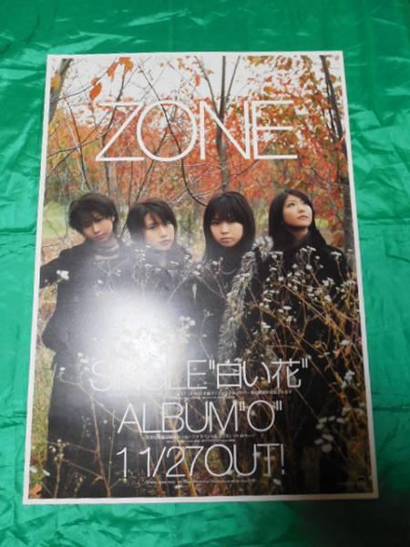 ZONE 白い花 B2サイズポスター
