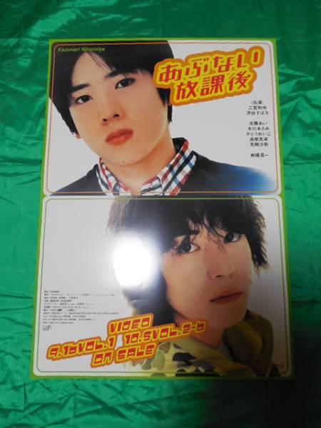 嵐 二宮和也 渋谷すばる あぶない放課後 B2サイズポスター