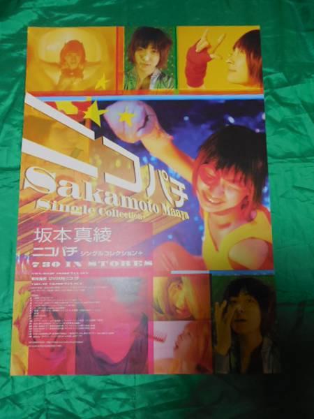 坂本真綾 シングルコレクション + ニコパチ B2サイズポスター
