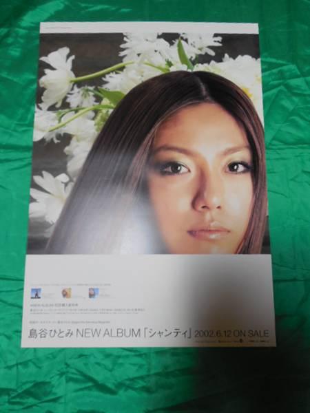 島谷ひとみ シャンティ アルバム B2サイズポスター
