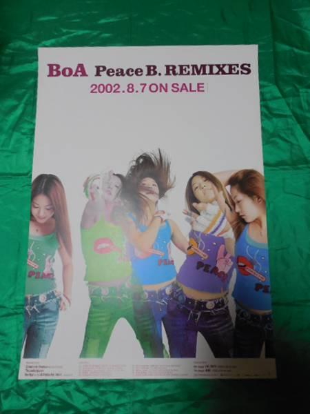 BoA Peace B. REMIXES B2サイズポスター