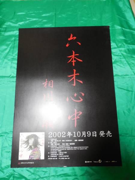 相川七瀬 六本木心中 B2サイズポスター