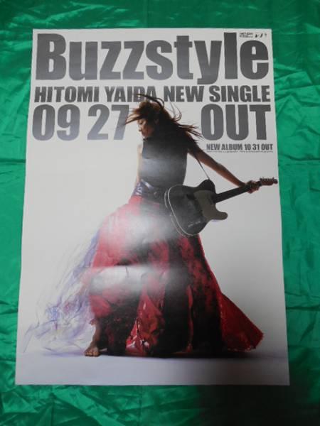 矢井田 瞳 Buzzstyle バズスタイル B2サイズポスター