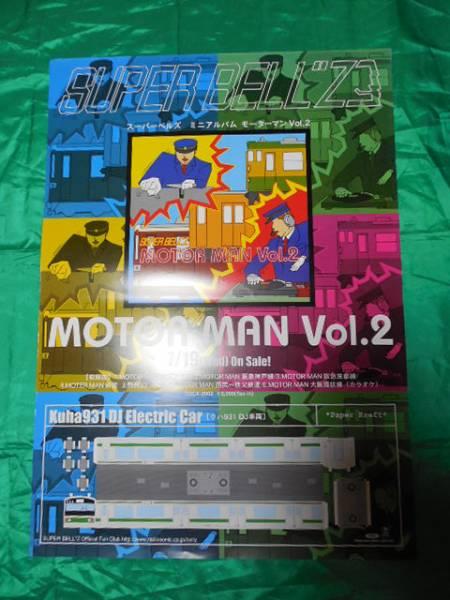 SUPER BELLZ スーパーベルズ モーターマン B2サイズポスター