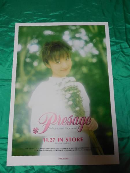 小森まなみ Presage プレサージュ B2サイズポスター