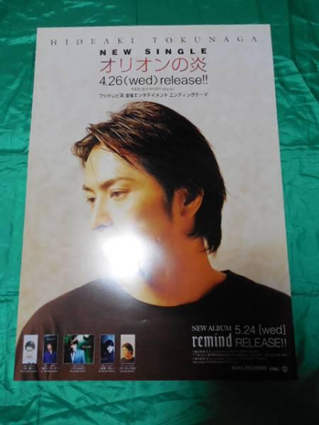 徳永英明 オリオンの炎 B2サイズポスター