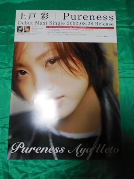 上戸彩 Pureness B2サイズポスター