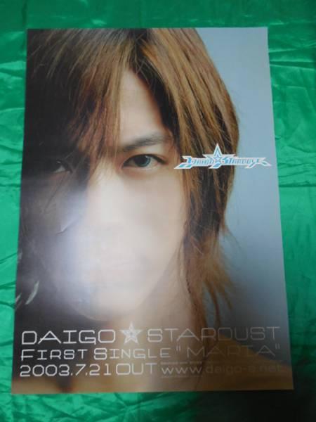 DAIGO☆STARDUST MARIA B2サイズポスター