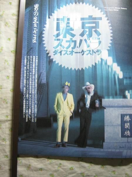 '91【男の生き様】 東京スカパラダイスオーケストラ ♯