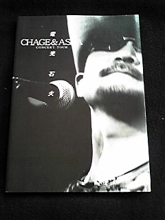 CHAGE&ASKA ライブコンサートパンフレット チャゲアス 即決
