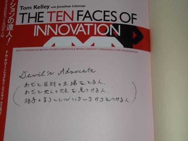 イノベーションの達人! 発想する会社をつくる10の人材★トム ケリー★ジョナサン リットマン★早川書房★_※ボールペンによる書き込みがあります。