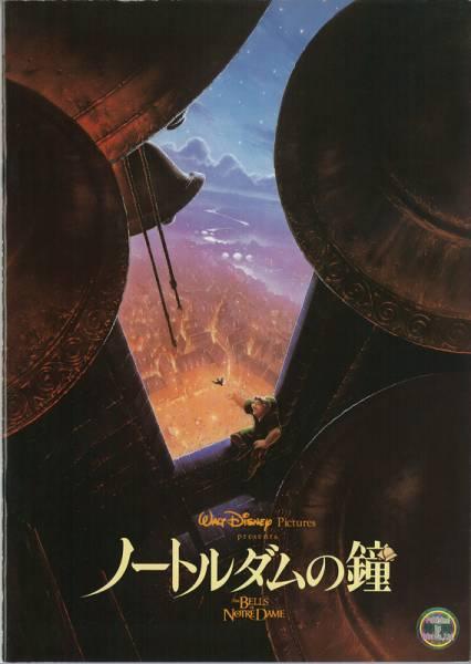送料無料!映画パンフ_ディズニー「ノートルダムの鐘」美品 ディズニーグッズの画像