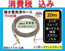 電気式 マキタ MHW710 /20m パイプクリーニングホースililj u e
