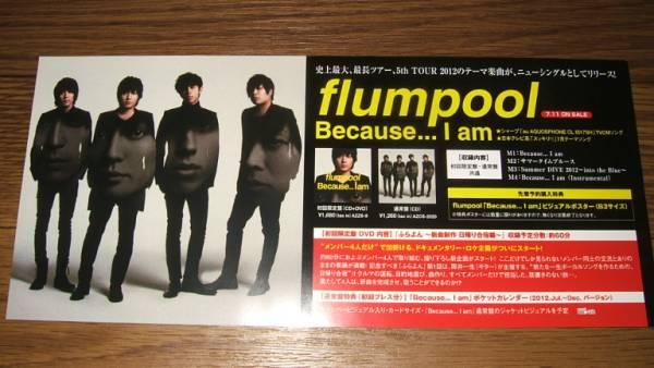 ミニポスターCF5 flumpoolフランプール/Because...I am 非売品!
