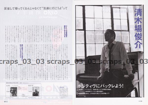 ◆清木場俊介/五日間……バックレよう/最後の夜◆GyaOMagazine 2007年9月号 切り抜き