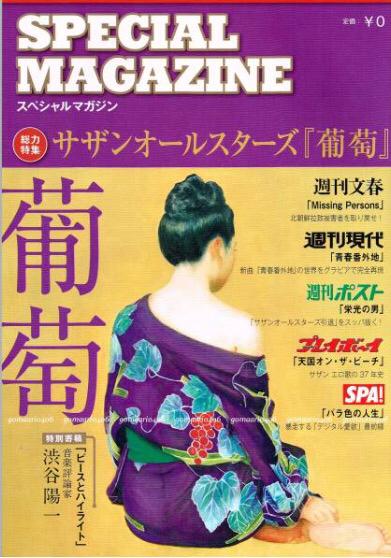 サザンオールスターズ スペシャルマガジン 「葡萄」