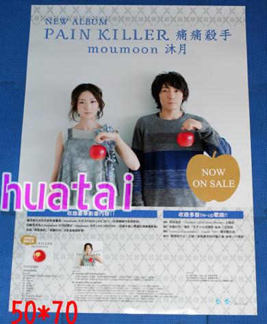 moumoon ムームーン PAIN KILLER 告知ポスター