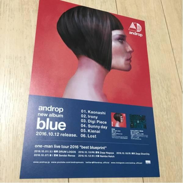 アンドロップ androp cd 発売 告知 チラシ 2016 blue アルバム