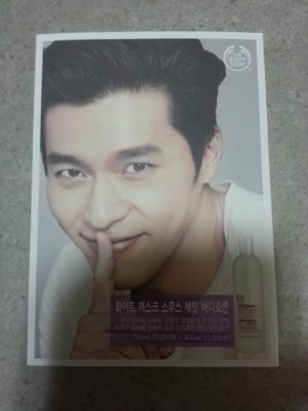 ヒョンビン韓国『THE BODY SHOP』パンフレット