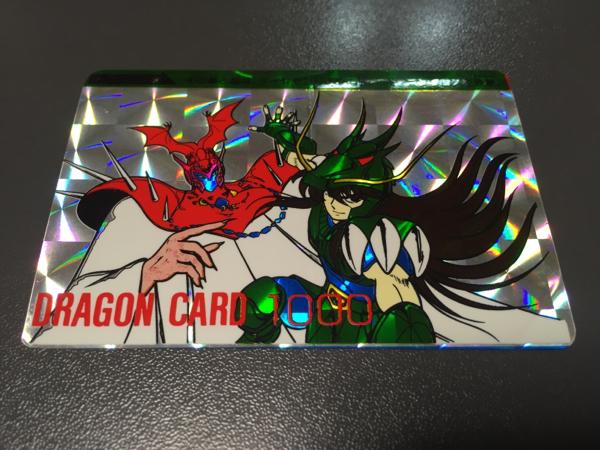 【貴重】聖闘士星矢☆アマダ☆PP カード☆ドラゴン 紫龍☆キラ グッズの画像