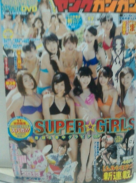 ヤングガンガン 2013年9月6日号 SUPER☆GiRLS 付録DVD付 ライブグッズの画像