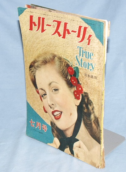 ◇昭和25年7月 トルー・ストーリィ True Story日本語版_画像1