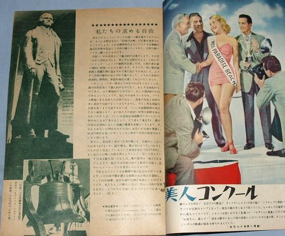 ◇昭和25年7月 トルー・ストーリィ True Story日本語版_画像3