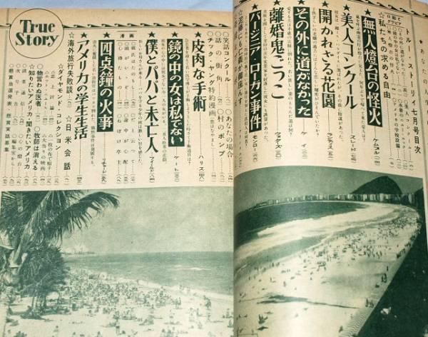 ◇昭和25年7月 トルー・ストーリィ True Story日本語版_画像2