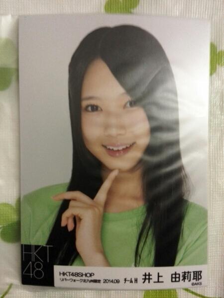 HKT48 井上由莉耶 リバーウォーク限定 9月度個別生写真  ライブグッズの画像