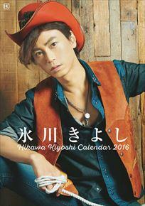 ★〓2016年/カレンダー/氷川きよし /CL-271/送料350円新品 コンサートグッズの画像