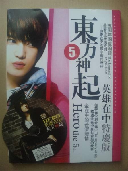 レア 東方神起 JYJ HERO JAEJOONG ジェジュン 写真集『5年』DVD ライブグッズの画像