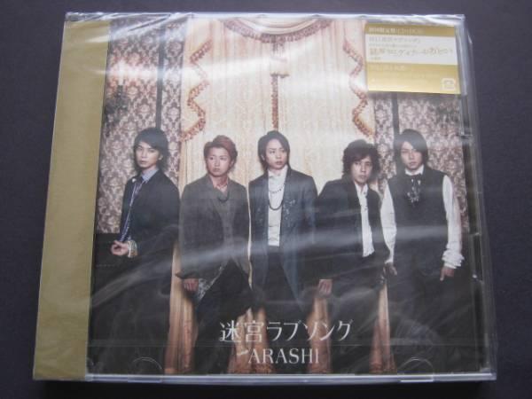 新品CD+DVD★嵐初回限定盤★迷宮ラブソング/謎解きはディナー
