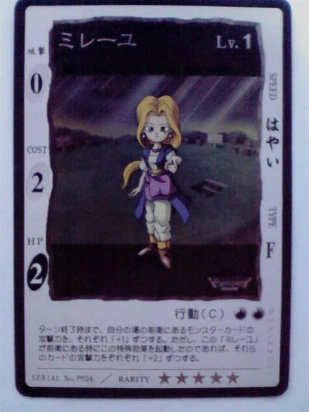 ドラゴンクエスト カードゲーム ミレーユ P024