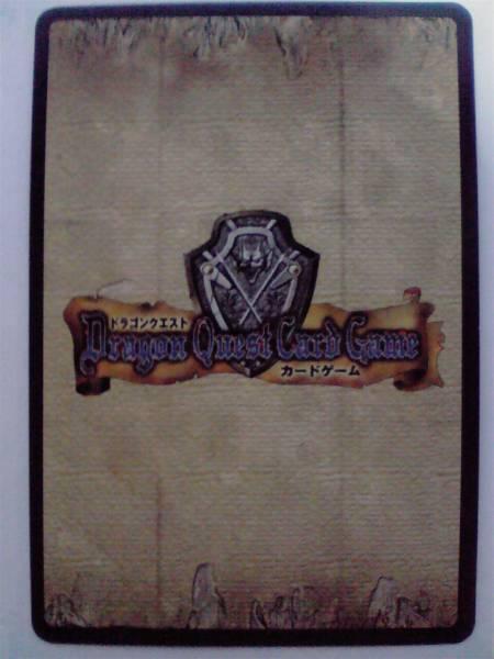 ドラゴンクエスト カードゲーム ミレーユ P024_画像2