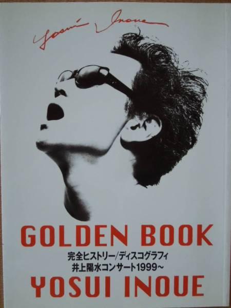 井上陽水 CONCERT 1999~ ツアーパンフレット GOLDEN BOOK