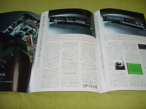 即決!昭和60年2月 ケンウッド DP-1100Ⅱ  900のカタログ_画像2
