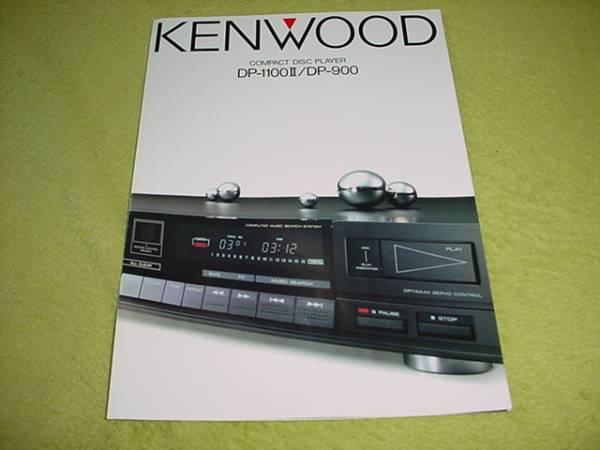 即決!昭和60年2月 ケンウッド DP-1100Ⅱ  900のカタログ_画像1