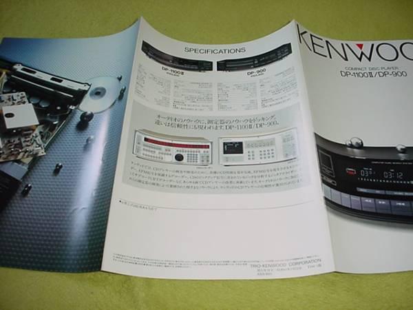 即決!昭和60年2月 ケンウッド DP-1100Ⅱ  900のカタログ_画像3