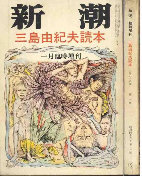 a description of a novella with a collection of three stories by yukio mishima Yukio mishima essays i read a novella with a collection of three stories by yukio mishima the first story was called the sailor who fell from grace with the sea, the second was called the temple of the golden pavilion, and the third was confessions of a mask.
